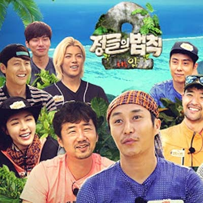 Law of the Jungle in South Korea